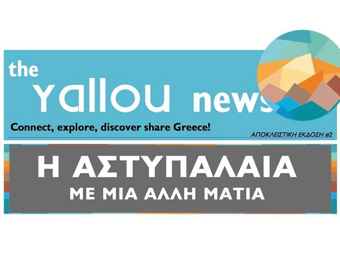 Το Kallichoron Art Boutique Hotel στο Yallou news!